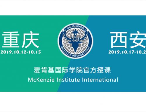 北京站B课程爆满!请聚焦麦肯基诊疗方法B课程重庆站、西安站