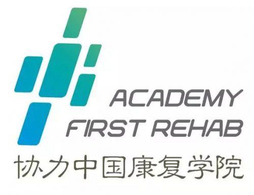 协力中国康复学院2019课程一览