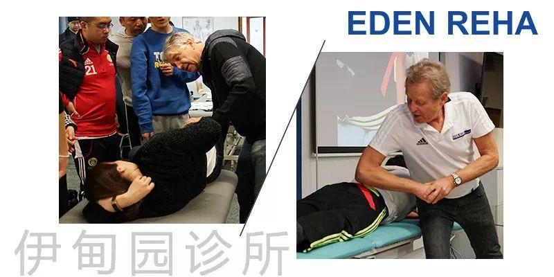 超硬核!德国运动物理治疗与医学训练技术!