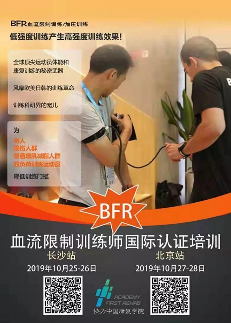 点击领取免费名额 - BFR血流限制/加压训练新技术分享会