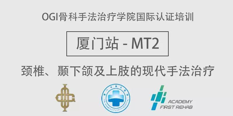 OGI厦门站-MT2颈椎、颞下颌及上肢的现代手法治疗