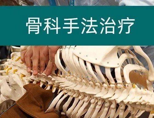 OGI诊疗沙龙-大师亲临指导真实肌骨案例的临床诊疗过程