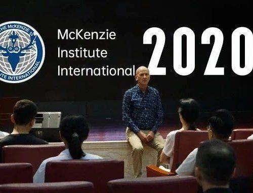 2020年麦肯基诊疗方法认证培训排期正式发布!